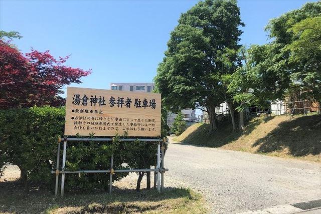 函館湯倉神社 駐車場