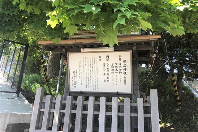 函館湯倉神社 由緒 看板