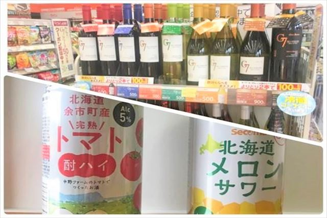 セイコーマート お酒