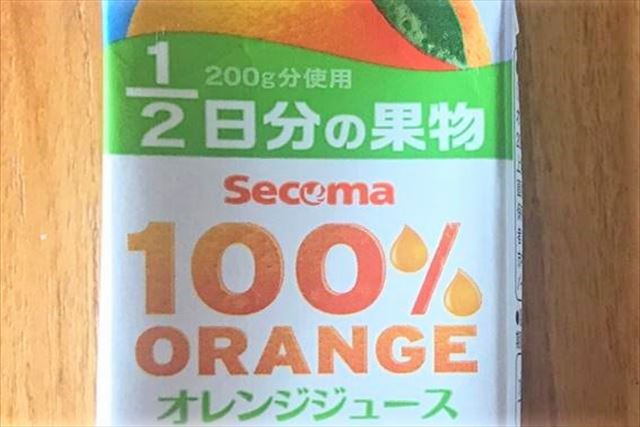 セイコーマート プライベートブランド Secoma オレンジジュース