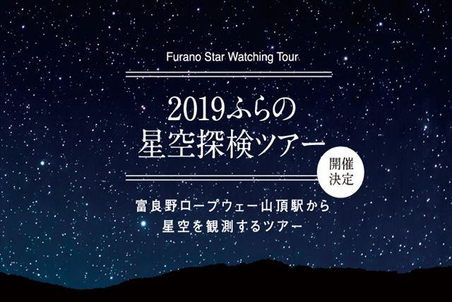 新富良野プリンスホテル アクティビティ 星空体験ツアー