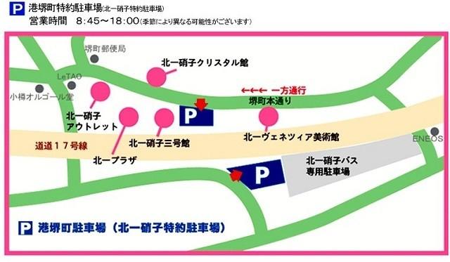 小樽観光 インスタ 北一硝子までのアクセス 地図
