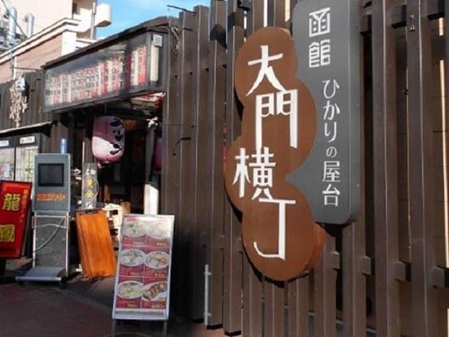 函館 ひかりの屋台 大門横丁 昼 外観
