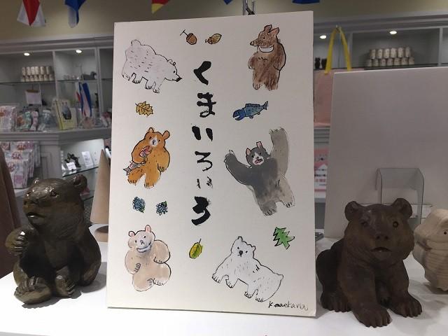 函と館 木彫りの熊 くまいろいろ