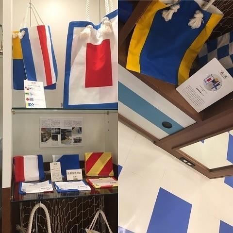 函と館 国際信号旗を用いたオリジナルグッズ