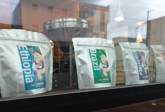 函館 カフェ カフェアキラ 自家焙煎のコーヒー豆