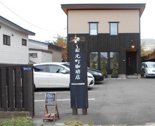 函館 カフェ 箱館 元町珈琲店 シックな黒壁の塀が印象的な箱館 自家焙煎のコーヒー豆を使ったドリンクメニュー