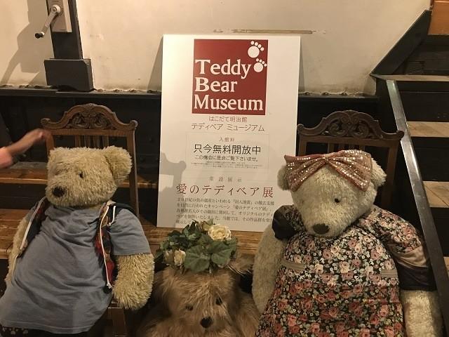 函館 明治館 世界中のテディ・ベア テディ・ベアミュージアム