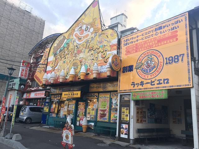 函館 看板 チャイニーズチキンバーガーが名物のラッキーピエロの看板