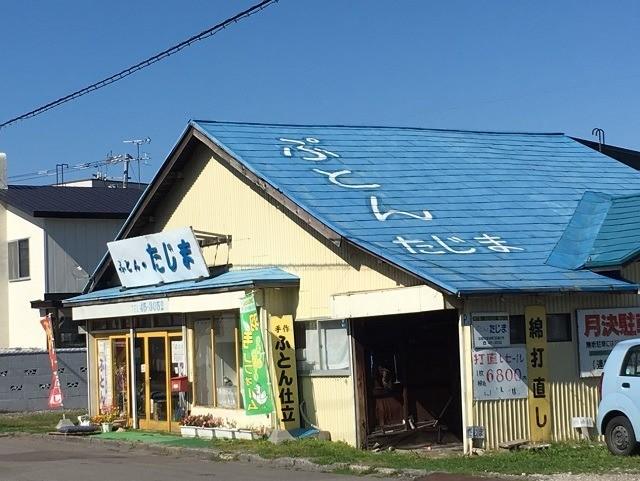 函館 看板 地元の老舗店テーオーデパート レトロな趣の布団屋