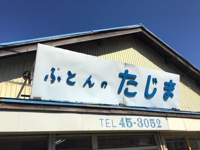 函館 看板 宮崎葵さん主演「パコダテ人」のロケ地 ぷとんのたじま
