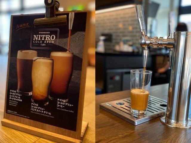 函館 スターバックス コーヒーに窒素ガスを加えて作られるコールドブリュー