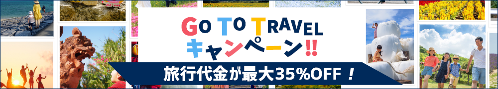 GoToトラベルキャンペーン対象道内ツアー