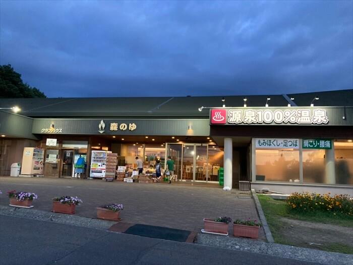 札幌 日帰り温泉 森のゆ