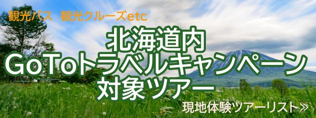 GoToキャンペーン対象北海道内日帰りツアー