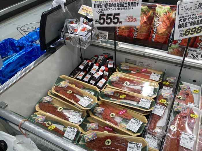 札幌 スーパーマーケット 秋 おすすめ 筋子