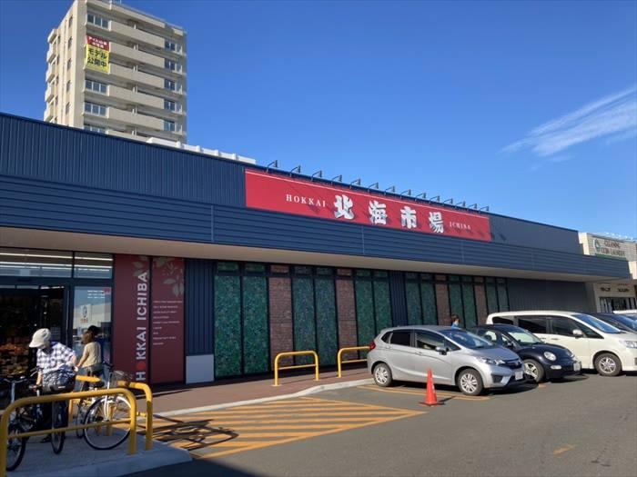 北海道 おすすめスーパーマーケット 北海市場