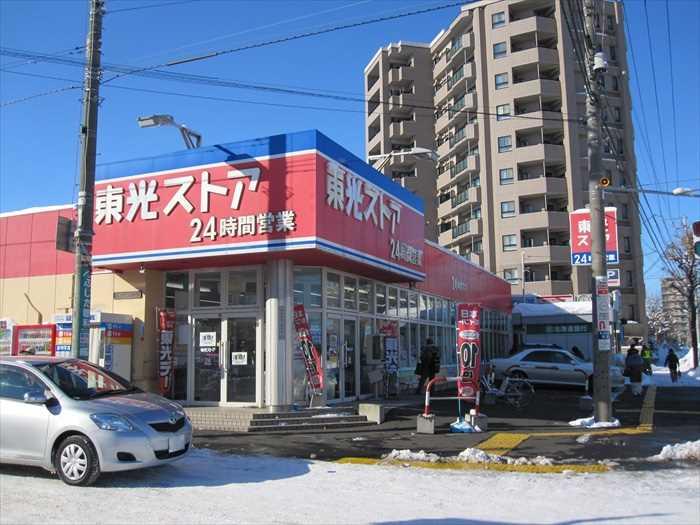 北海道 おすすめスーパーマーケット 東光ストア
