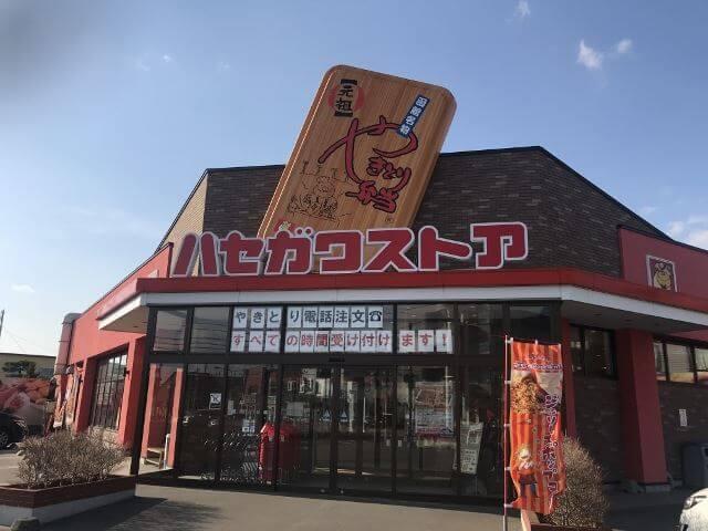 函館 穴場 ハセガワストア