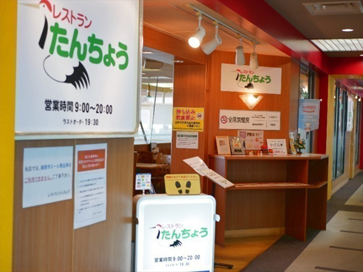 釧路空港 食事 レストラン たんちょう