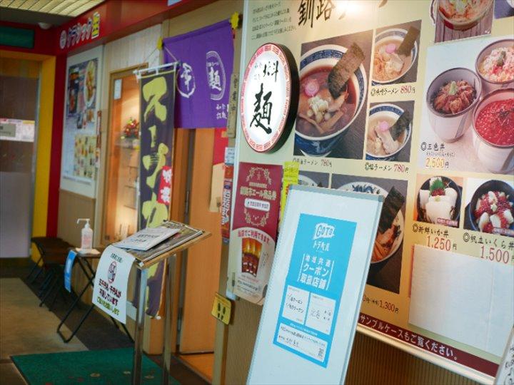 釧路空港 レストラン 北斗