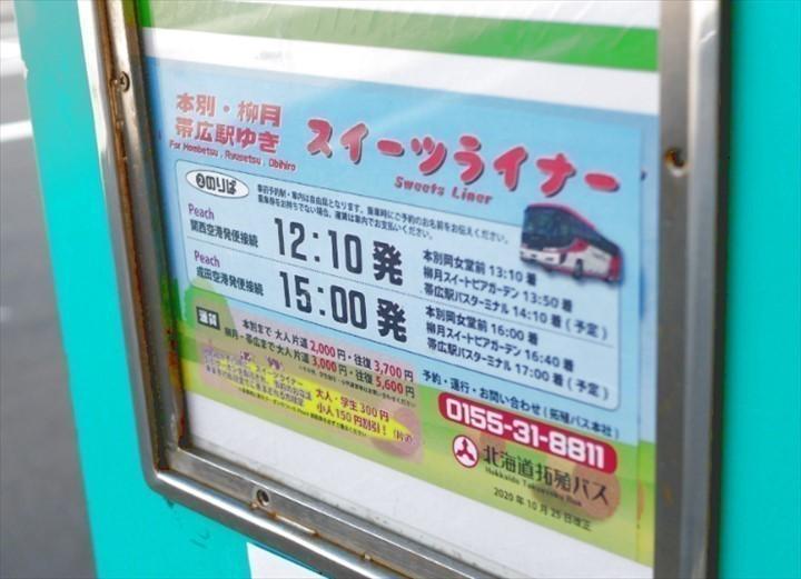 釧路空港 バス スイーツライナー 帯広