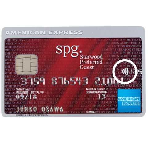 旅行好き おすすめ クレジットカード spgアメックス タッチ決済
