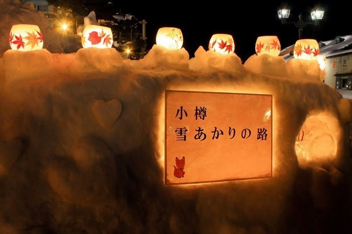 北海道 冬 イベント コロナ 小樽雪あかりの路