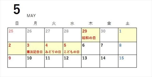 2021 祝日 ゴールデンウィーク カレンダー