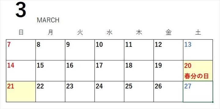 2021 祝日 3月 カレンダー