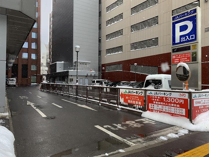 札幌駅周辺 駐車場 JAパーキング