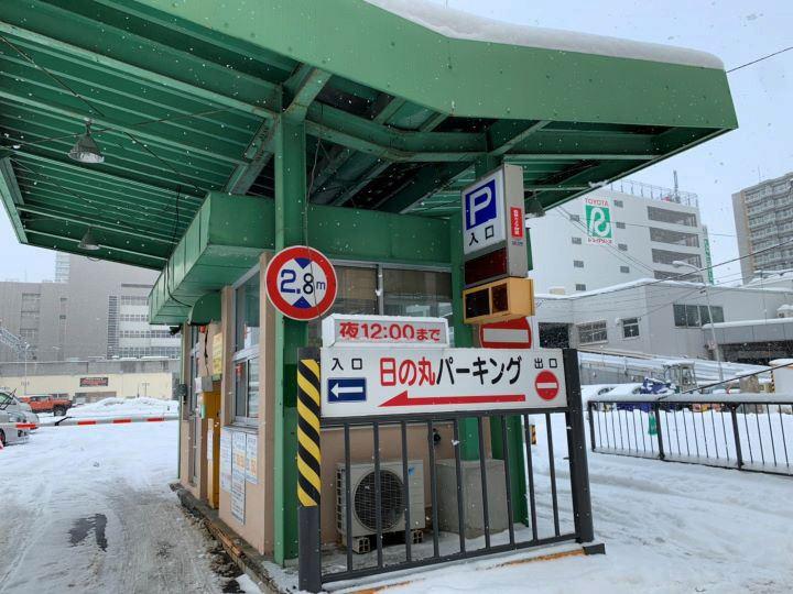 札幌駅周辺 駐車場 日の出パーキング