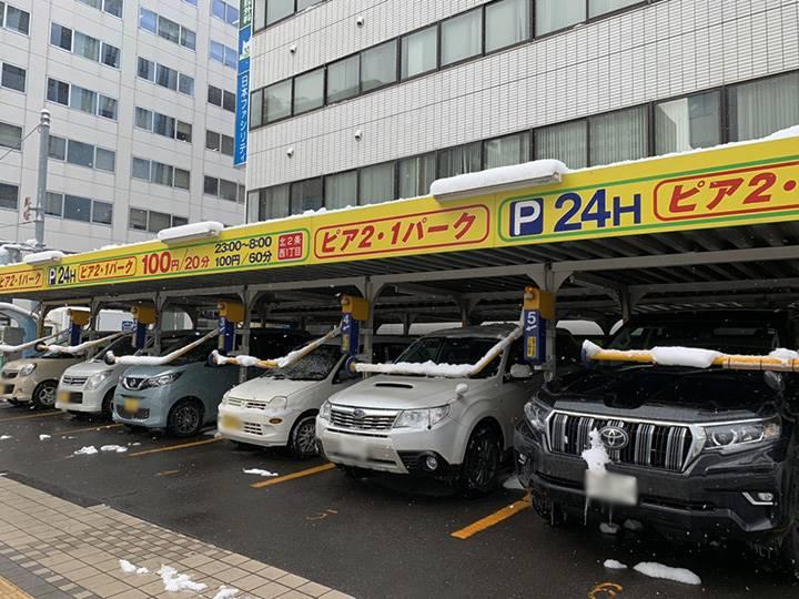 札幌駅周辺 駐車場 ピア2・1パーク