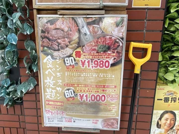 札幌 ジンギスカン 北海道式ジンギスカン じんじん 中島公園店