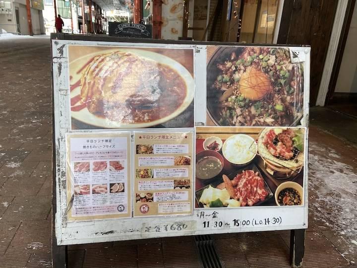 札幌 ジンギスカン 士別バーベキュー