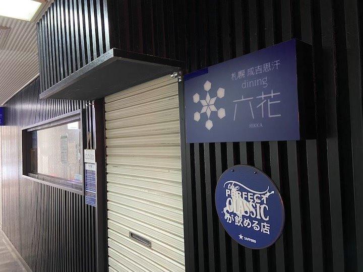 札幌 ジンギスカン 六花