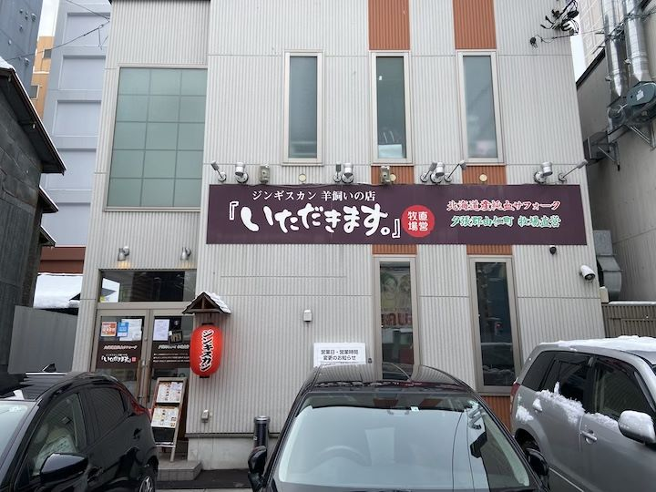 札幌 ジンギスカン ジンギスカン 羊飼いの店『いただきます。』