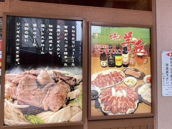 札幌 ジンギスカン 味の羊ヶ丘