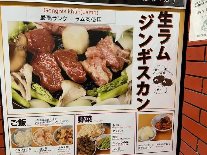 札幌 ジンギスカン さっぽろジンギスカン本店