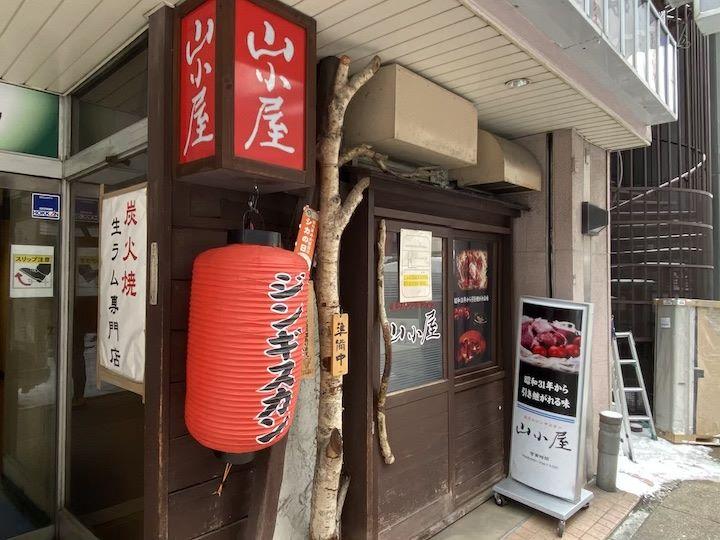 札幌 ジンギスカン 生ラムジンギスカン 山小屋