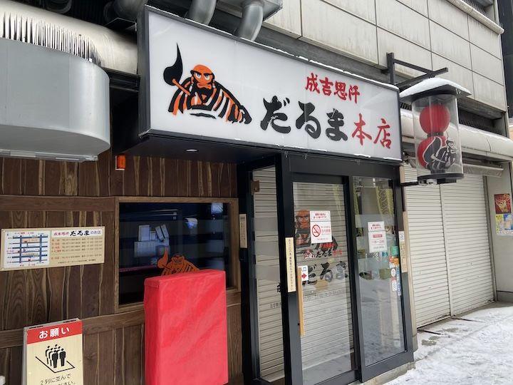 札幌 ジンギスカン 成吉思汗だるま 本店