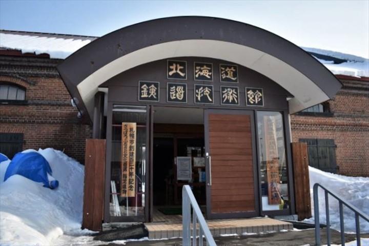 北海道鉄道技術館 エントランス
