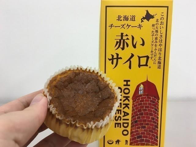 北海道土産 新トレンド 赤いサイロ