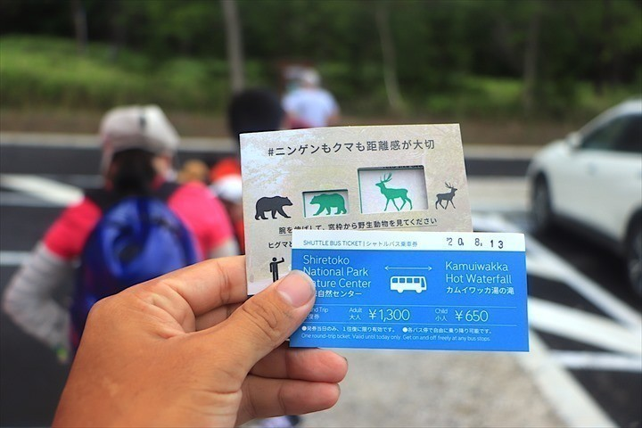 カムイワッカ湯の滝 バス