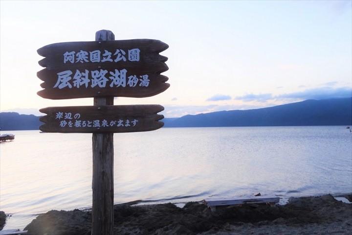 屈斜路湖 砂湯