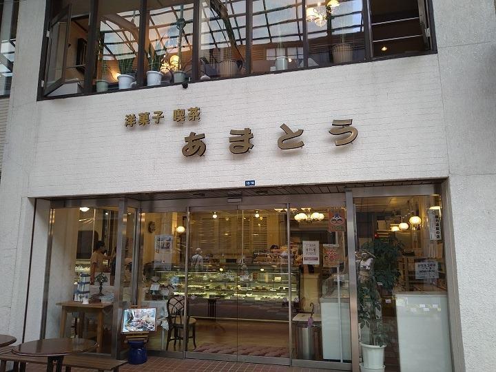 小樽 カフェ あまとう