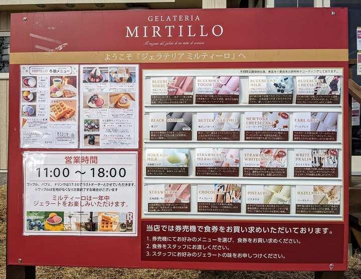 千歳 カフェ ジェラテリアミルティーロ