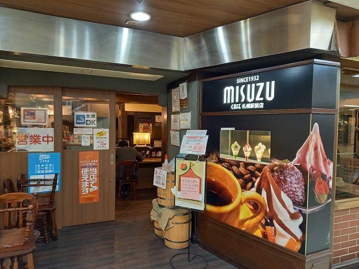 札幌駅 カフェ ミスズカフェ