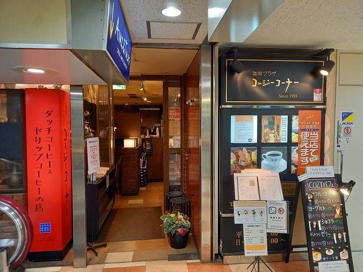 札幌駅 カフェ 珈琲プラザコージーコーナー