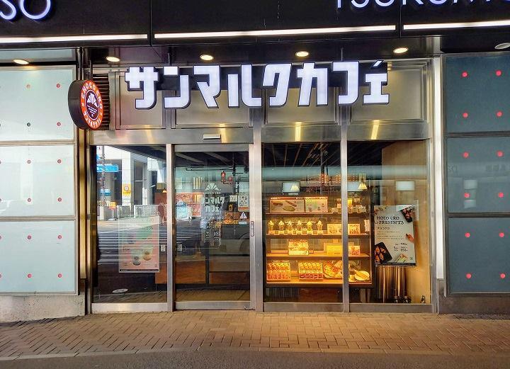 札幌駅 カフェ サンマルクカフェ サツエキBridge店